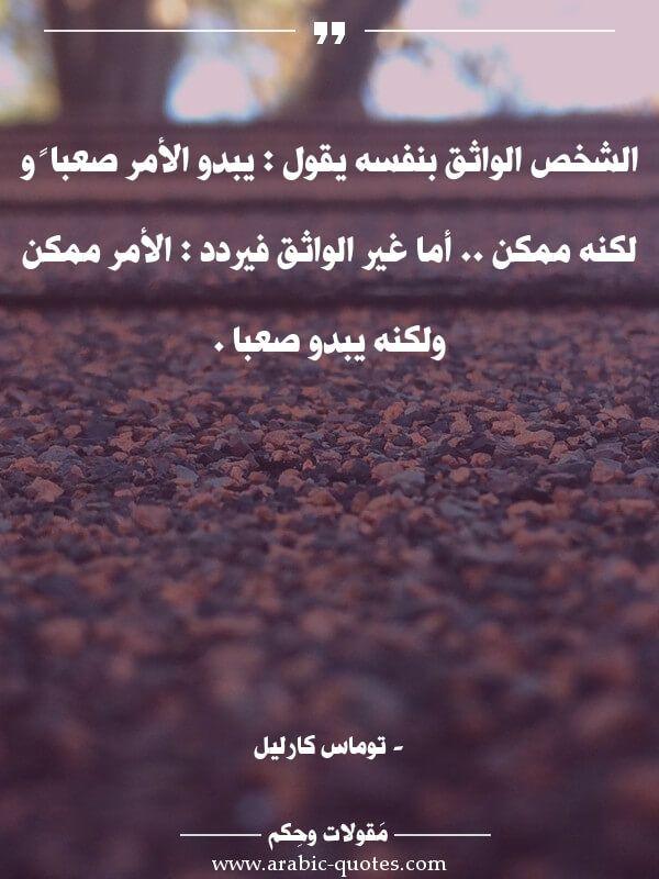 اقوال وحكم مقولات جميلة أقوال مأثورة الشخص الواثق بنفسه يقول يبدو الأمر صعبا و Words Quotes Arabic Quotes Wise Quotes