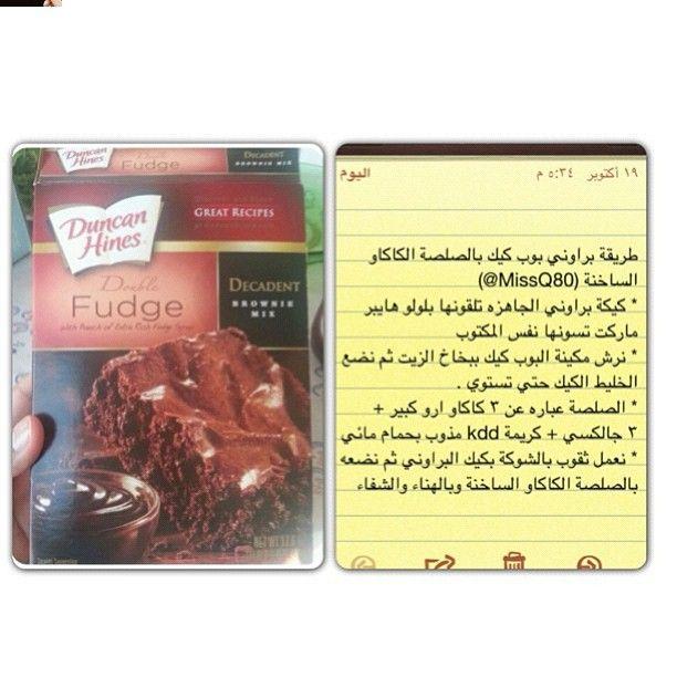 Hanan On Instagram وصفة براوني بوب كيك بالصلصة الحارة Chocolate World Chocolate