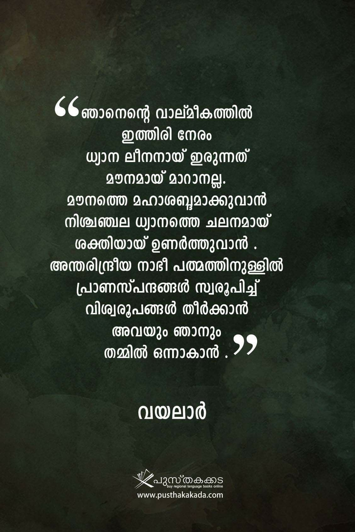 Malayalam Literature Quotes Literature Quotes Quotes About Strength And Love Malayalam Quotes