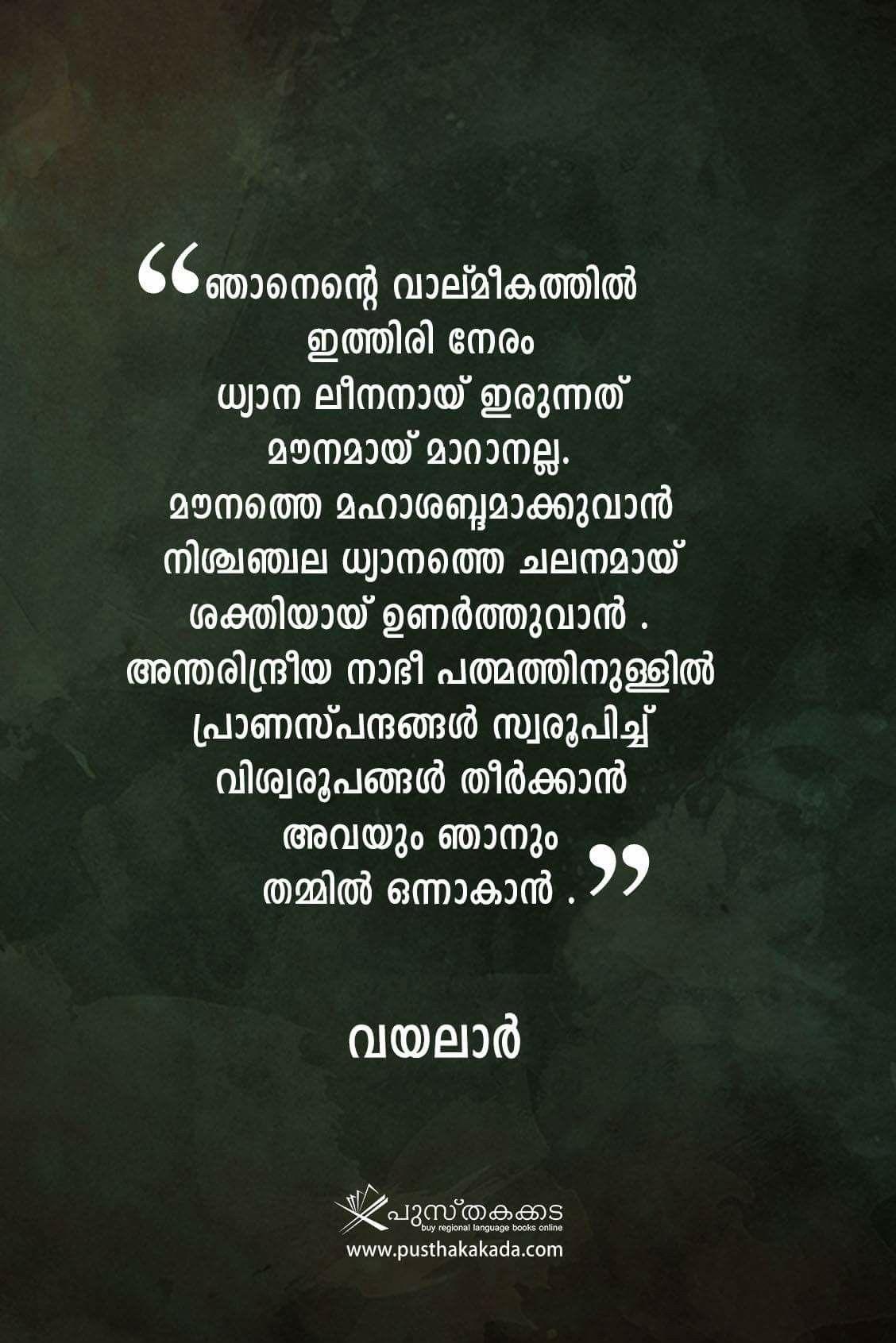 Malayalam Literature Quotes Literature quotes, Malayalam