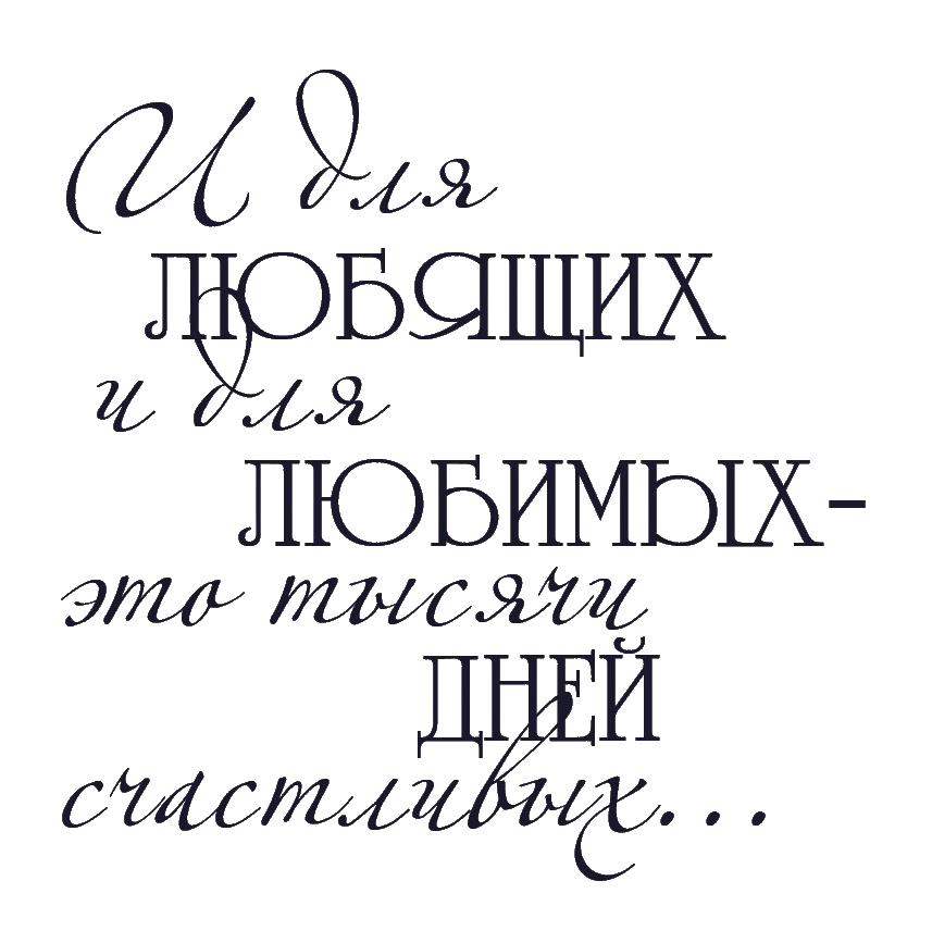 красивые фразы на свадьбу в открытку что услышал