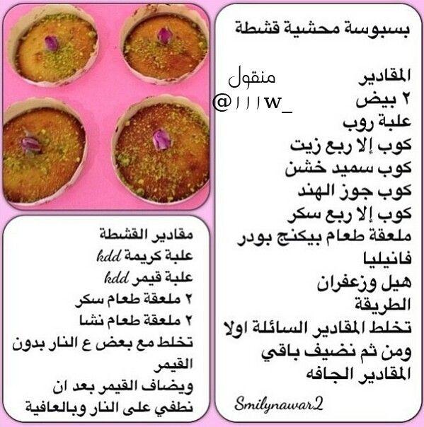 بسبوسة بحشوة القشطة Ramadan Recipes Recipes Arabic Sweets
