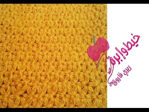 كروشية غرزة الوردة السداسية لعمل شال مستطيل او كوفية خيط وأبرة Crochet Stitch Flower 6 Petal Youtube Clay Pot Crafts Crochet Stitches Crafts