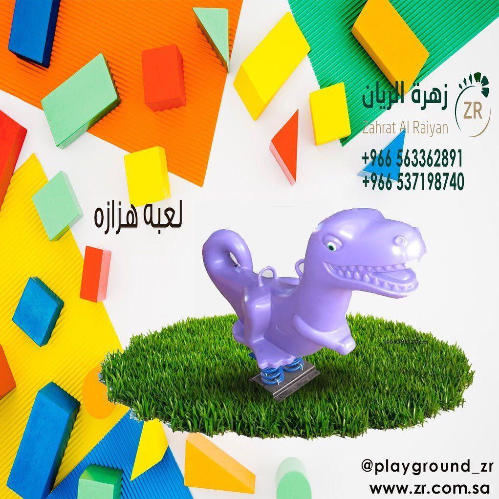 لعبة هزازه Dinosaur Stuffed Animal Dinosaur Toys