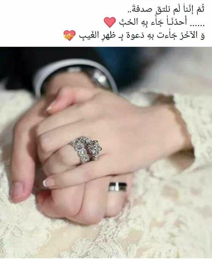 هيما حبيبي Love Words Wedding Rings Photos Beautiful Arabic Words