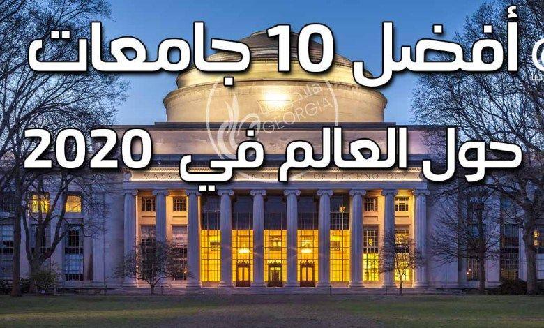 تصنيف افضل جامعات العالم لعام 2021 و أقوى الجامعات العربية