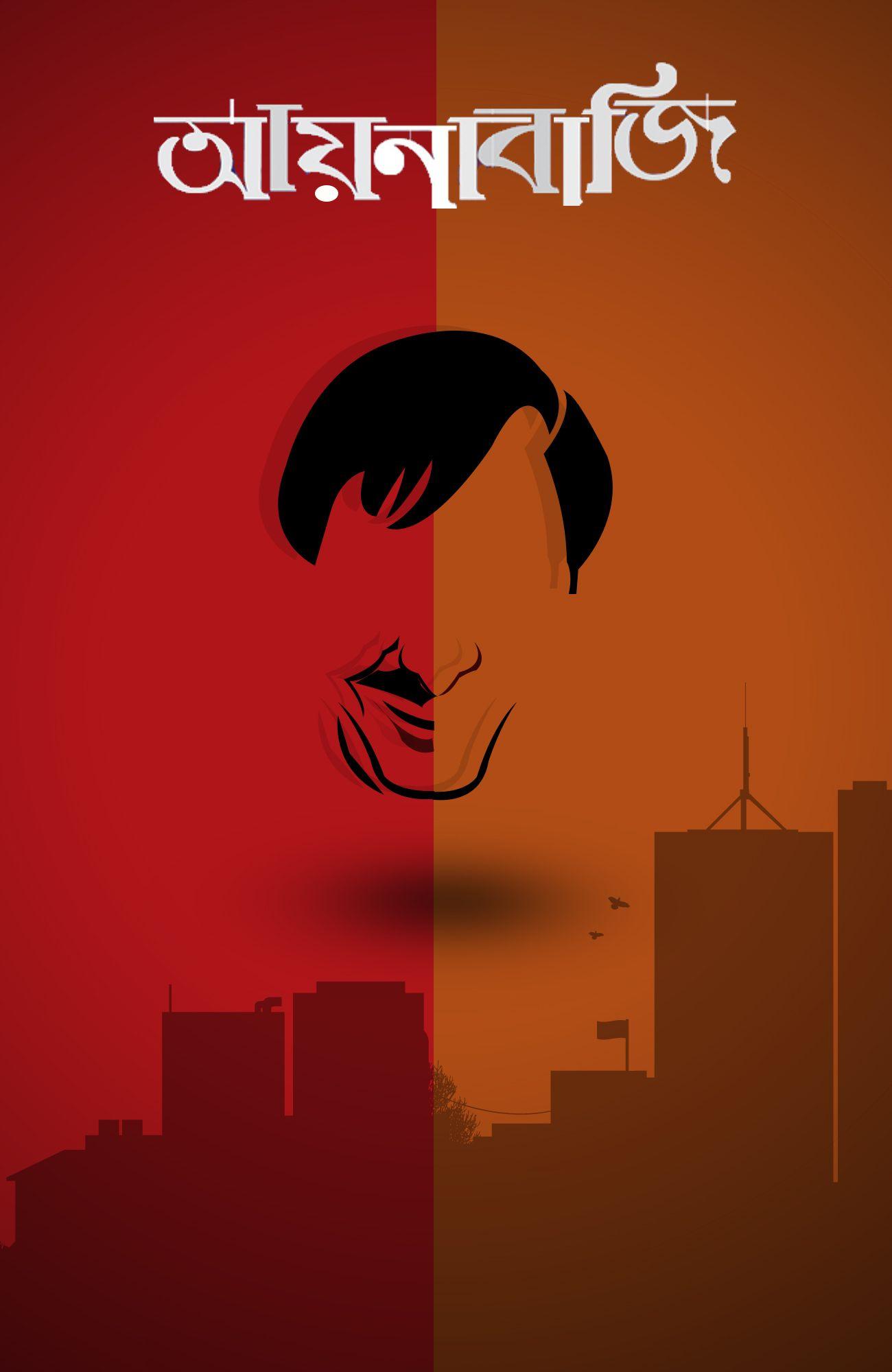 Bangla Movie Minimalist Poster Aynabaji Movie It S A Crime