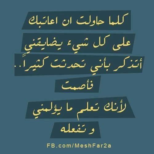 وتفعله Arabic Words Words Quotes