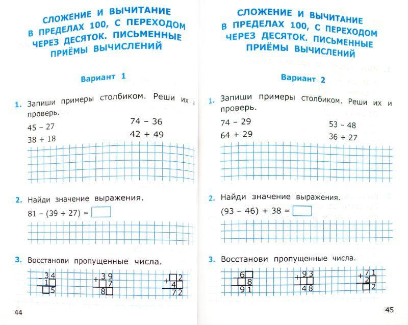 Домашка по русскому языку 3 класс черный звука буквенный анализ