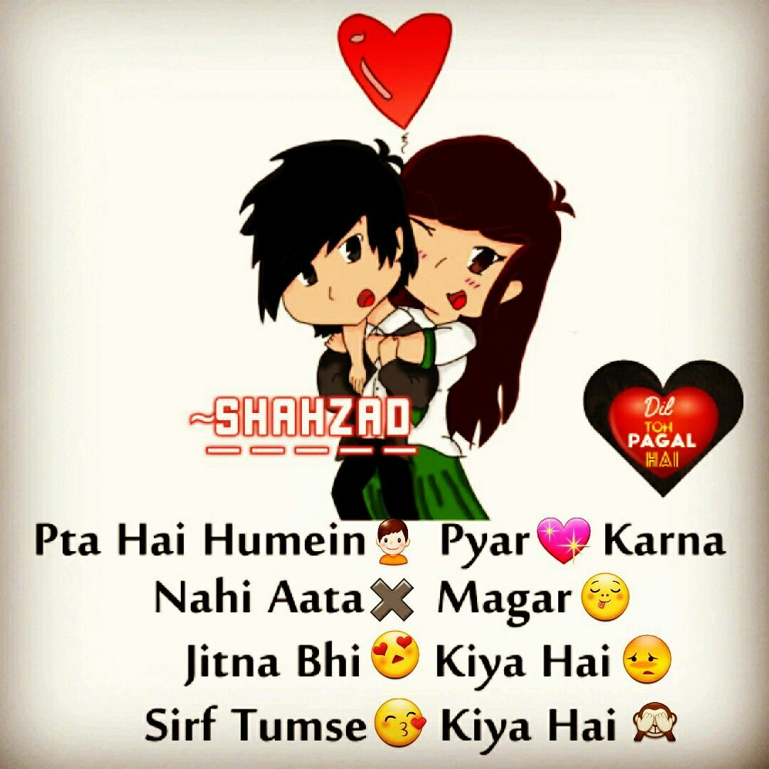 Pin By Dil Toh Pagal Hai On Cute Love Shayari Pinterest Love