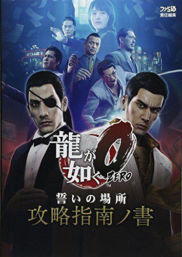 Ryu Ga Gotoku 0 Zeroi No Basho Japan Ps4 Yakuza Game Guide Book