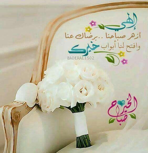 السلام عليكم و رحمة الله تعالى و بركاته صباح التوكل على الله أسأل Beautiful Morning Messages Morning Greeting Good Morning Wishes