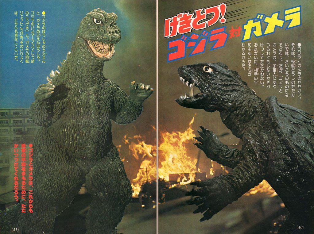 Alleged) Godzilla vs  Gamera Live Event (1970) - Toho Kingdom
