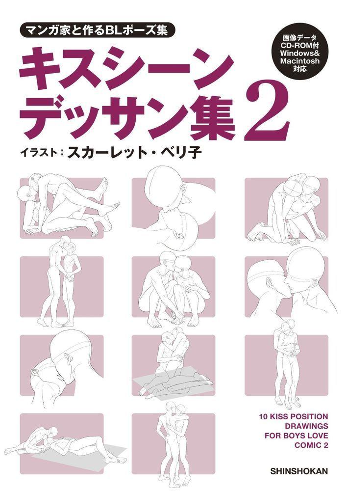 New How to Draw YAOI BL Manga Kiss Scene Dessin #2 Pose ...