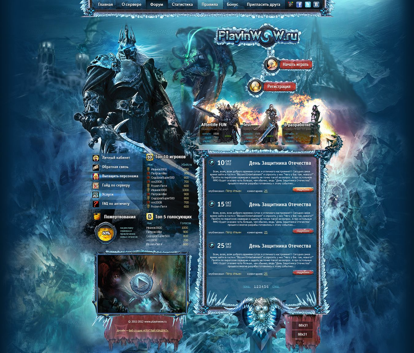 world of warcraft site 39 39 play in wow 39 39 by dattadesign