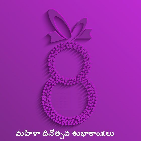 Best Womens Day Special Images Quotes Greetings In Telugu