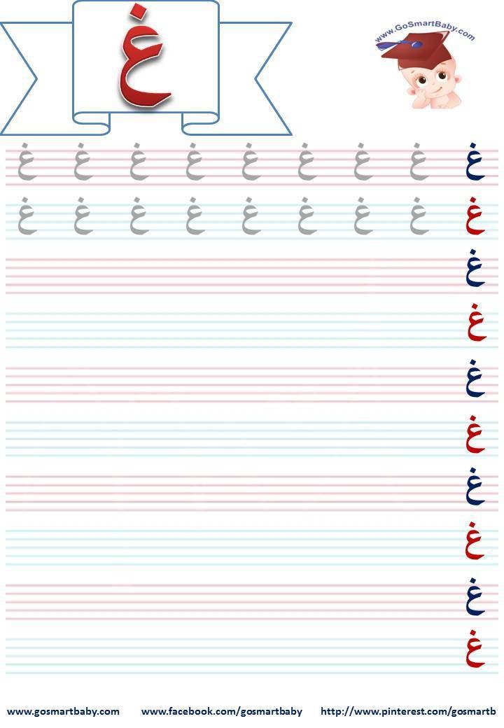 Smart Baby تعلم كتابة الحروف العربية حرف الغين غ Arabic Alphabet For Kids Arabic Alphabet Arabic Alphabet Letters