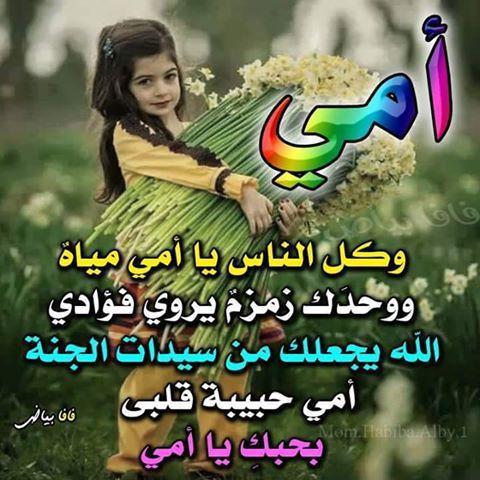عبارات عيد الام 2016 عبارات عن عيد الام قصيرة Mothers Love Arabic Quotes Words