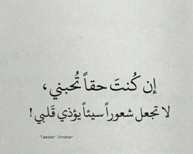 Pin By Ameen Alkinani On Alkinani Love Messages Words Feelings