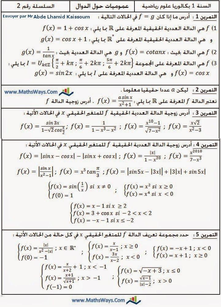 الرياضيات لكل المستويات سلسلة تمارين رقم 2 درس عموميات حول الدوال العددية Math School Math Equations