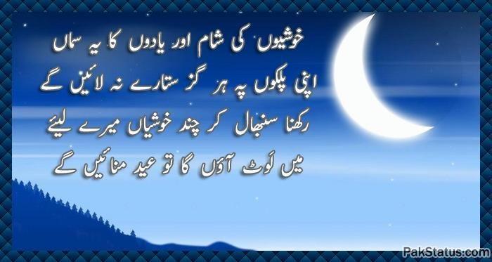 Eid Ul Fitr Shayari In Urdu Friendship Quotes In Urdu Eid