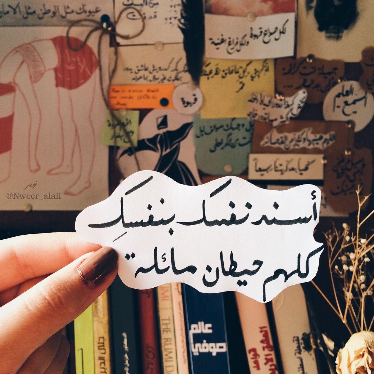 اسند نفسك بنفسك كلهم حيطان مائلة Words Quotes Luxury Quotes Funny Arabic Quotes