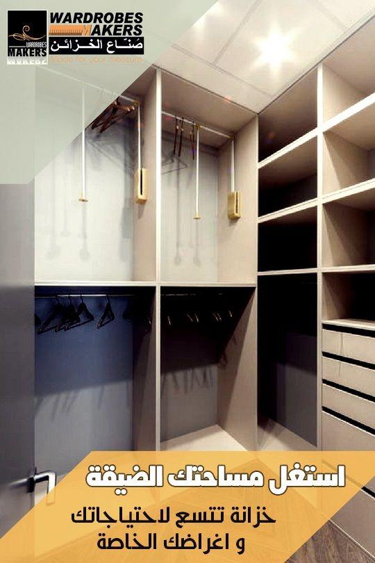 يمكن للافكار البسيطة والتصميم الابداعى ان تحول هذه المساحة الضيقة الى خزانة تتسع لاحتياجاتك و اغراضك الخاصة صناع الخزائن تفصيل خزائ Decor Home Home Decor
