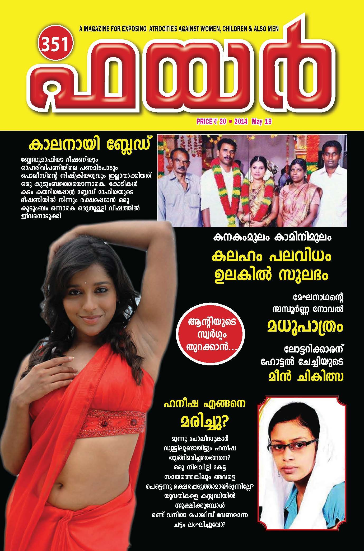 Fire Malayalam Magazine - Buy, Subscribe, Download and Read Fire on