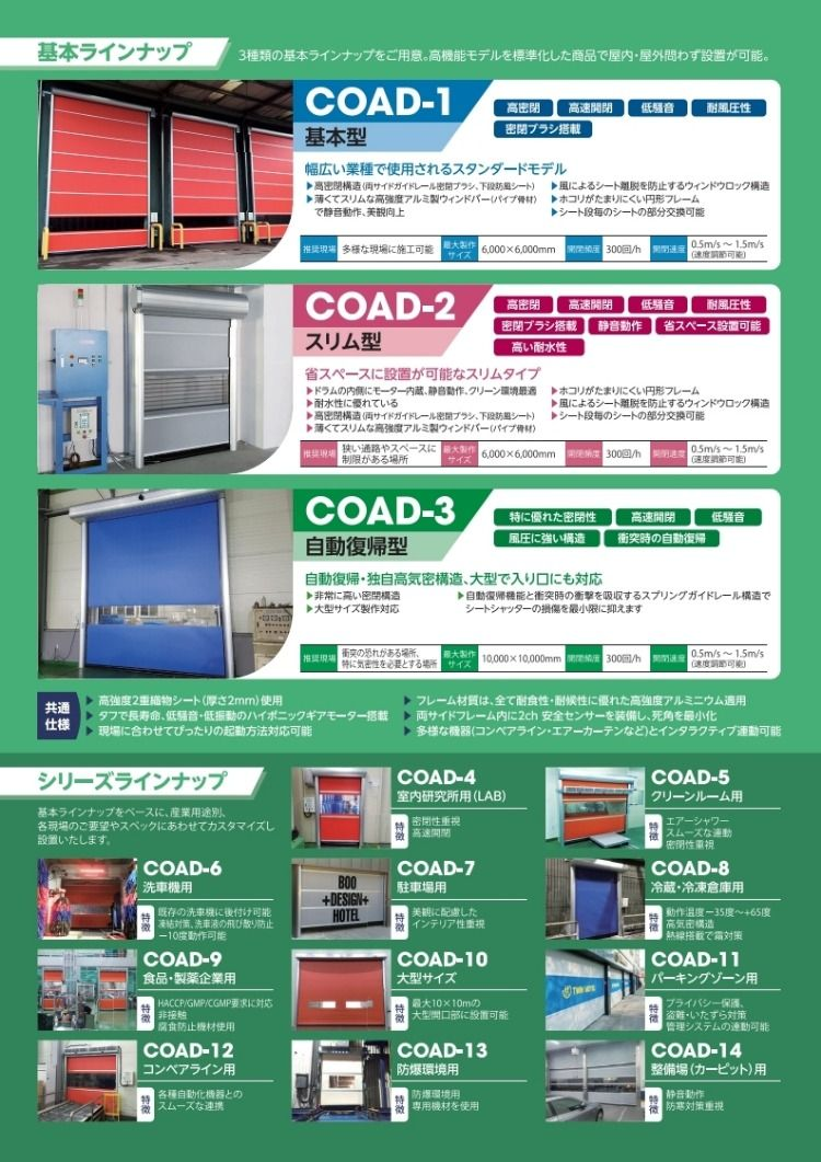 楽昇門 Rakusyomon High Speed Door 高速シートシャッター シートシャッター 楽 自動ドア