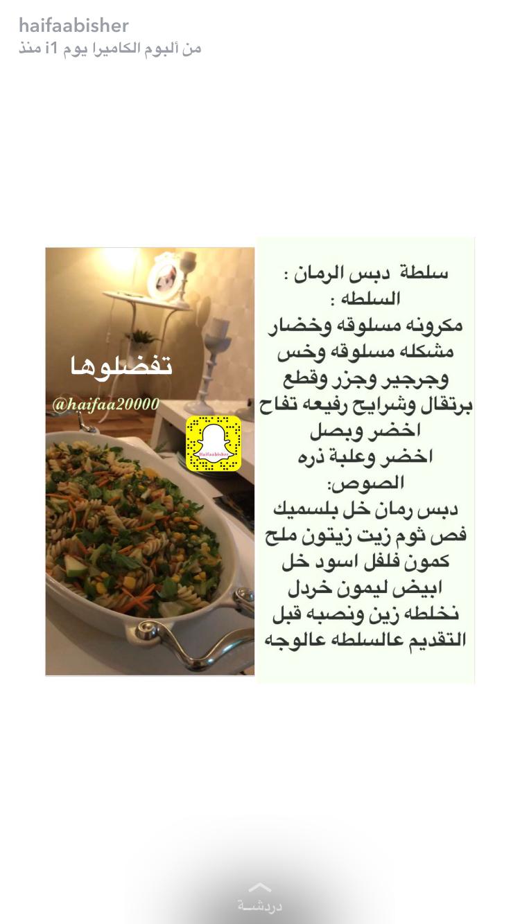 Pin By براءة حروف On اكلات Foodie Food Recipes