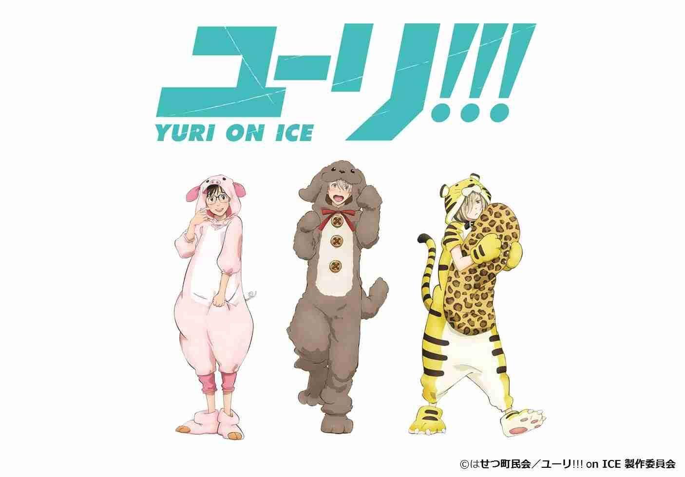 ユーリ!!! on ICE グッズ情報(@yurionicegoods)さん | Twitter