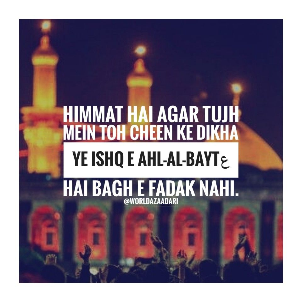 Pin by Syeda on karbala Ali quotes, Muharram quotes