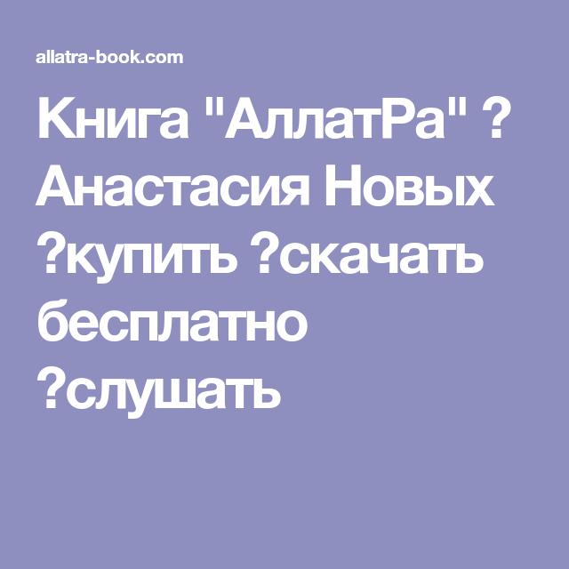 Константин дараган книга астрология трансформации личности.
