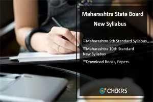 महाराष्ट्र राज्य बोर्ड नया पाठ्यक्रम