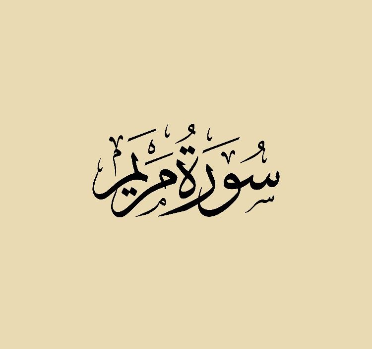 سورة مريم خشوع بصوت وديع اليمني Arabic Calligraphy Quran Calligraphy
