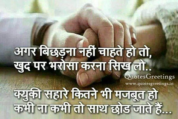 Hindi Relationship Status for Whatsapp with DP Images  Motivational