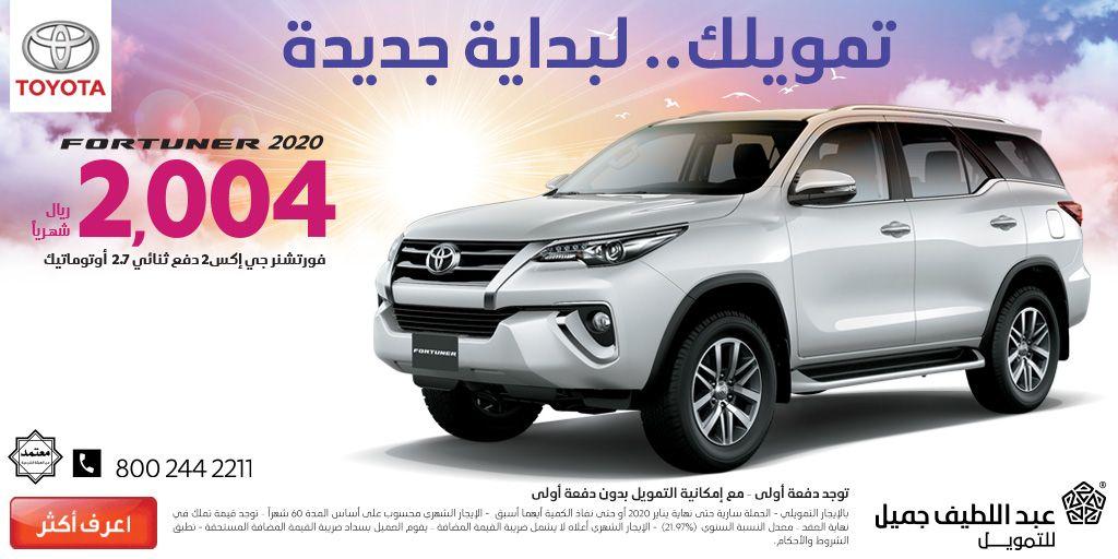 عروض السيارات عرض عبد اللطيف جميل علي سيارة فورتشنر 2020 Car Suv Suv Car