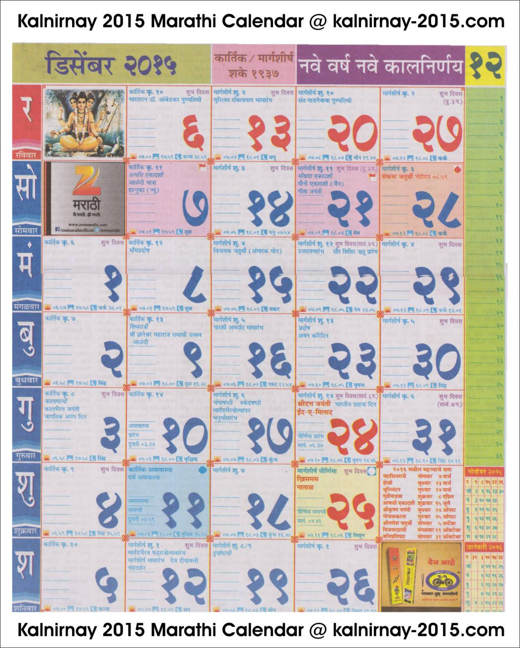 December 2015 Marathi Kalnirnay Calendar With Images Calendar