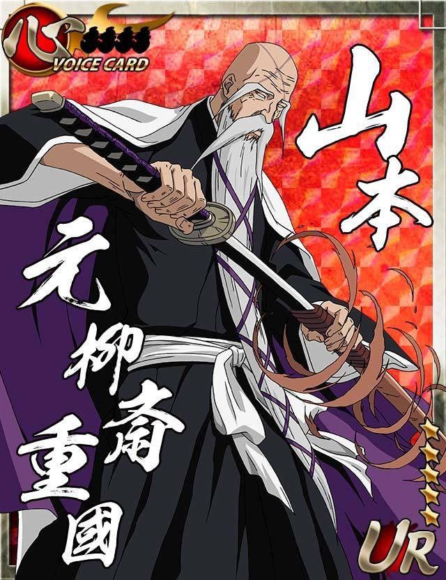 BLEACH Gree Cards in 2020 Bleach anime, Bleach, Gree