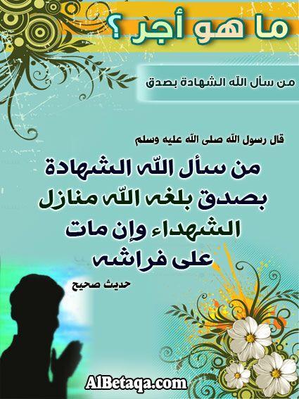 ماهو أجر Islamic Phrases Islamic Quotes Wise Quotes