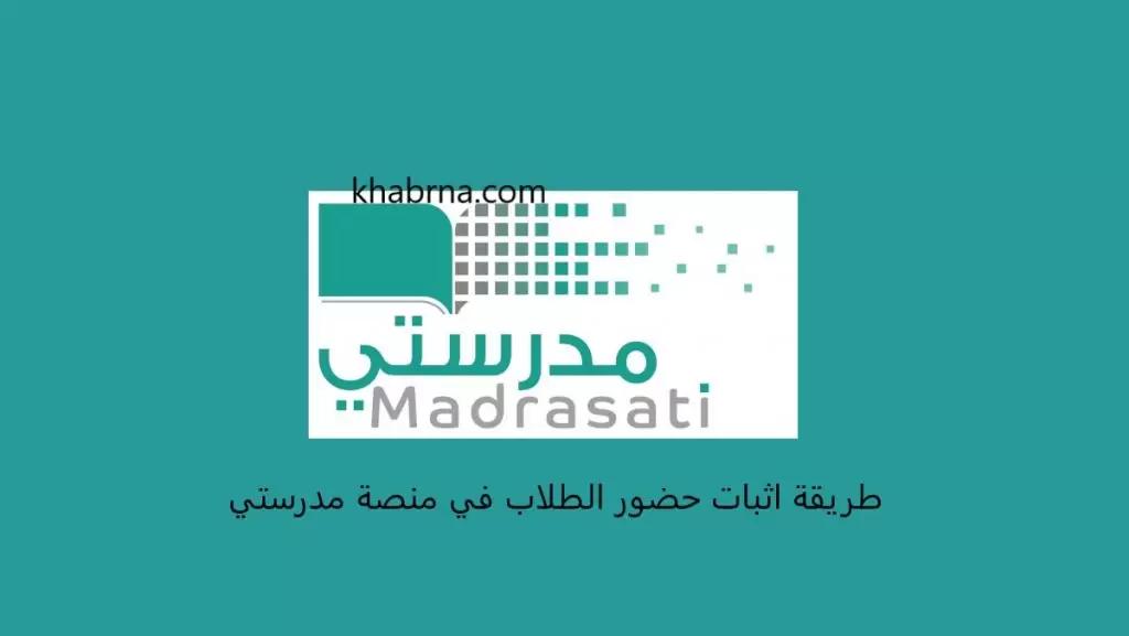 طريقة إثبات حضور الطلاب في منصة مدرستي ورصد الغياب Madrasati Tech Company Logos Company Logo Ibm Logo
