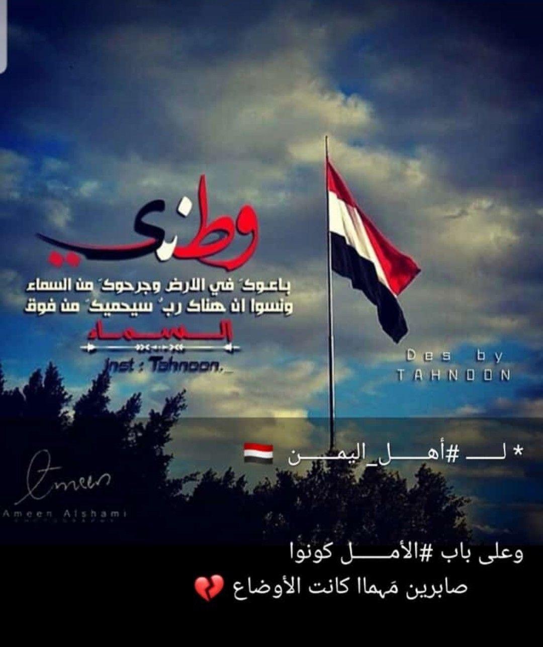 آخـبـروا بـلادي بـ انــي احـبـهـا حـتـئ لـو إخـتفـت مـلامحـهـــا الـجـمـيـلـﮪ Islamic Art Yemen Poster