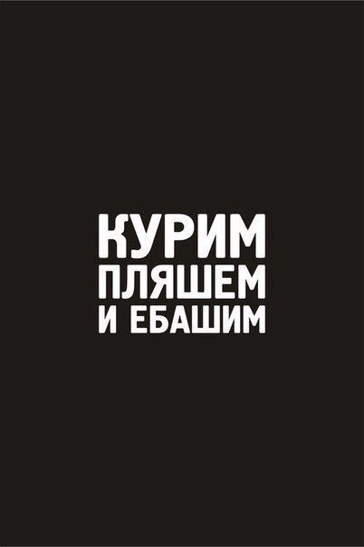 Pin By Tetyshka Kyky On Fun Russian Quotes Some Words Quotes