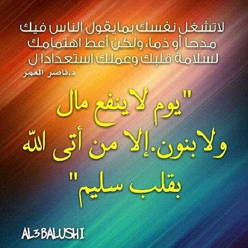 يوم لا ينفع مال ولا بنون إلا من أتى الله بقلب سليم Islamic Inspirational Quotes Inspirational Quotes Quotes