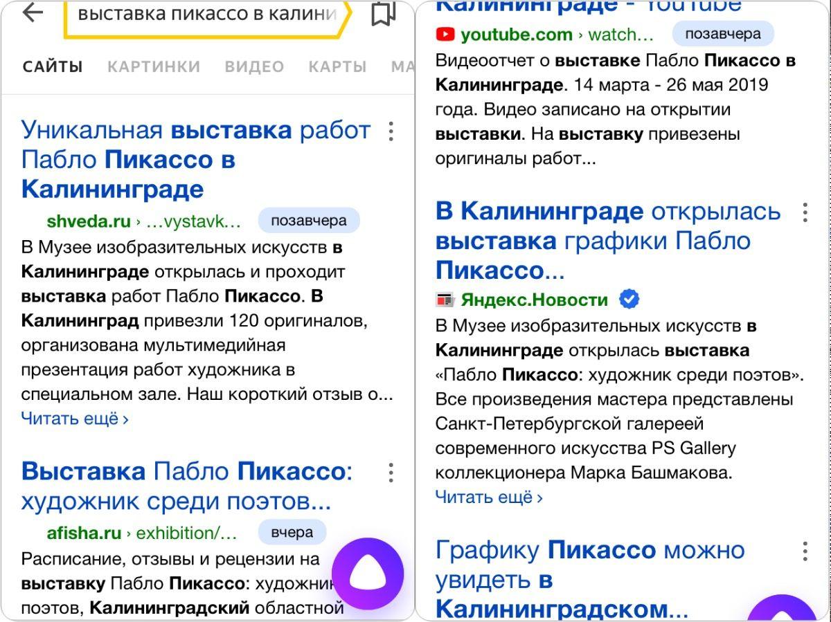 """Выдача Яндекса по запросу """"выставка Пикассо в Калининграде"""""""