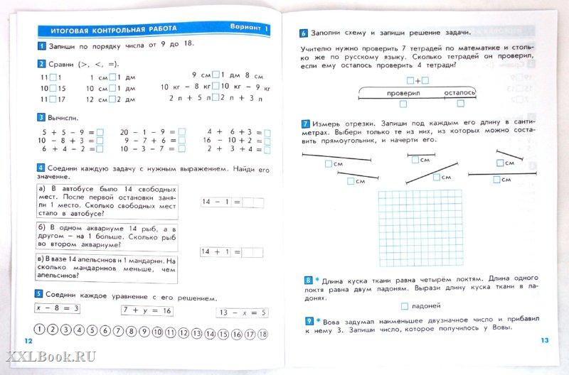 Рабочая тетрадь по математике 1 класс демидова козлова тонких решебник