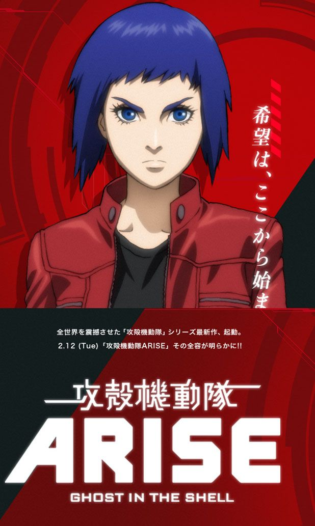 Ghost In The Shell Arise Ghost In The Shell Ghost Ghost In The Shell Art