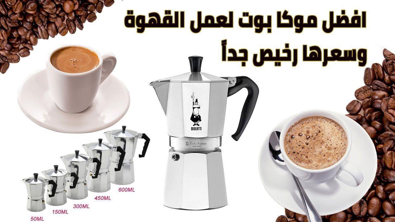 طريقة عمل قهوة الاسبريسو بآداة الموكا بوت بدون الحاجة الى ماكينة القهوة Stove Top Espresso Kitchen Appliances Stove Top
