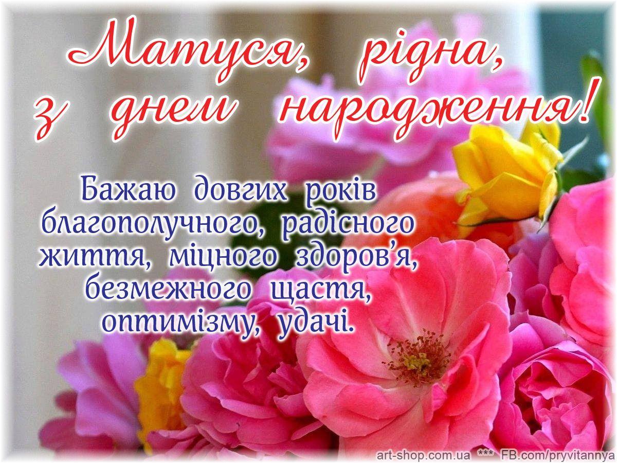 Kartinki Z Dnem Narodzhennya Mami Skachati Ukrayinskoyu S