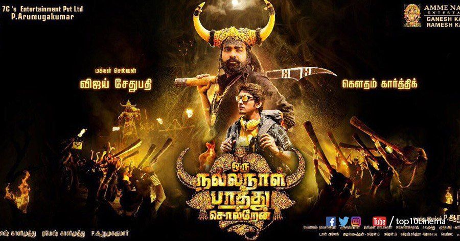 Inimey Ippadithaan (2015) Full Tamil Movie HD Download Free - desire wap info